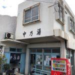 沖縄県で見つけた「日本最南端の銭湯」。沖縄県で唯一の銭湯になってしまった「中之湯」