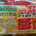 沖縄のスーパーでお正月を発見!
