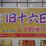 沖縄ではもうすぐ3回目の正月「十六日祭」があります