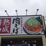 那覇市内で行列の出来ている「丸源ラーメン」。看板メニューの熟成醤油肉そばを実食