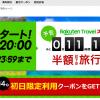 ゴールデンウイークは「楽天スーパーセール」を活用し格安の沖縄へ!