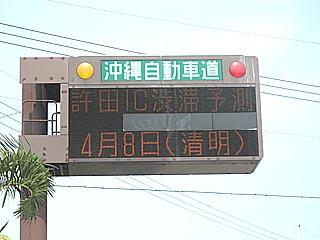 この時期に起こる沖縄県内での渋滞「清明渋滞」って? – 沖縄の海と空にかこまれた暮らし
