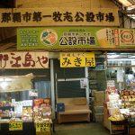 沖縄県民の台所「第一牧志公設市場」に行くなら6月16日までに!