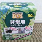 台風王国である沖縄県民にとって必要不可欠な非常用トイレ。1家に1台あれば安心ですよ!