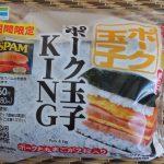 9.8秒に1個売れているポーク玉子おむすびに新商品「KING」が新発売されたので実食。
